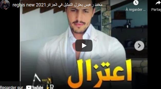 Model Mohamed Regis ends her acting career in Algeria - video