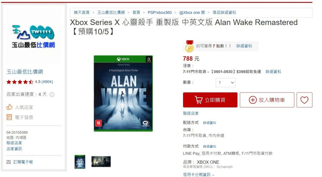 Alan Wake Remastered spotted on several sites, released in October!  |  Xbox One